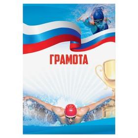 Грамота виды спорта 'Плавание' Ош