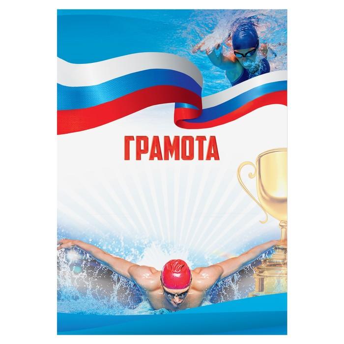 Грамота Плавание, 157 гр., 21 х 29,5 см