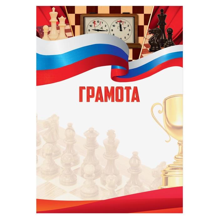 Грамота «Шахматы», 157 гр., 21 х 29,5 см