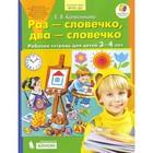 Раз-словечко, два-словечко. Рабочая тетрадь для детей 3-4 лет. Колесникова Е. В.