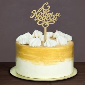 Украшение для торта «С Новым Годом!»