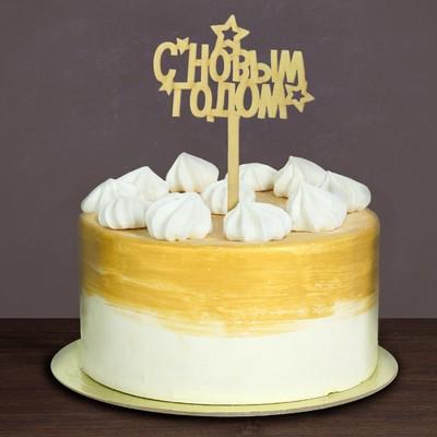 Украшение для торта «С Новым Годом!», звёздочки - Фото 1