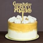 Украшение для торта «Счастливого Нового Года!» - Фото 1