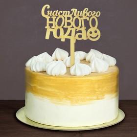 Украшение для торта «Счастливого Нового Года!»