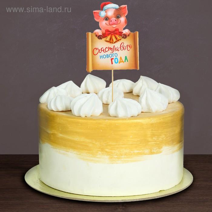Топпер в торт «Счастливого Нового Года», хрюша