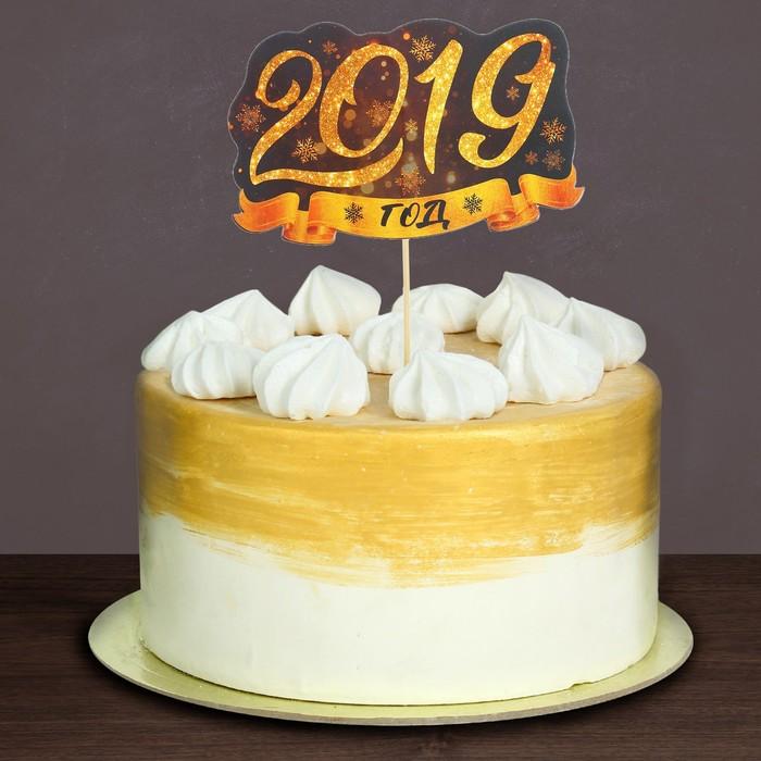 Топпер в торт «2019 год»