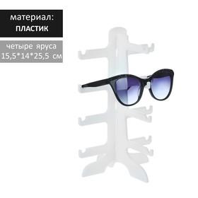 Подставка под очки 15.5*14*25,5 см, четыре яруса, цвет белый Ош