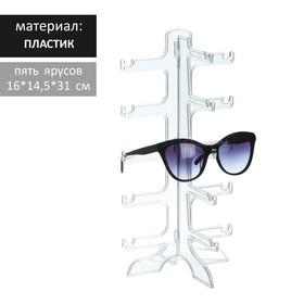 Подставка под очки 16*14,5*31 см, пять ярусов, прозрачная Ош
