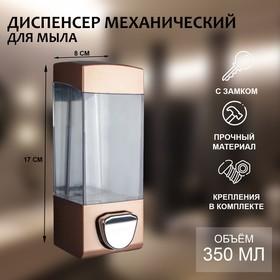 Диспенсер для антисептика/жидкого мыла механический, 350 мл, пластик, цвет коричневый Ош