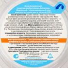 Медленный стабилизированный хлор Aqualeon комп., 200 гр, 1 табл в дозаторе с поплавком - Фото 2