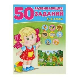 50 развивающих заданий: для детей 3-4 лет