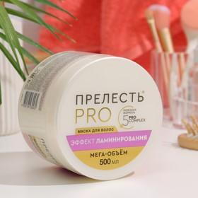 Маска для нормальных и лишенных блеска волос Прелесть Professional Эффект ламинирования, 500 мл