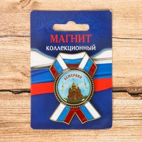 Магнит в форме ордена «Кемерово. Знаменский кафедральный собор» Ош