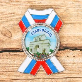 Магнит в форме ордена «Ставрополь. Тифлисские ворота» Ош