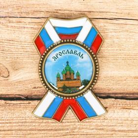Магнит в форме ордена «Ярославль. Церковь Иоанна Предтечи» Ош