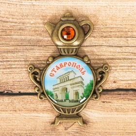 Магнит в форме самовара «Ставрополь. Тифлисские ворота» Ош