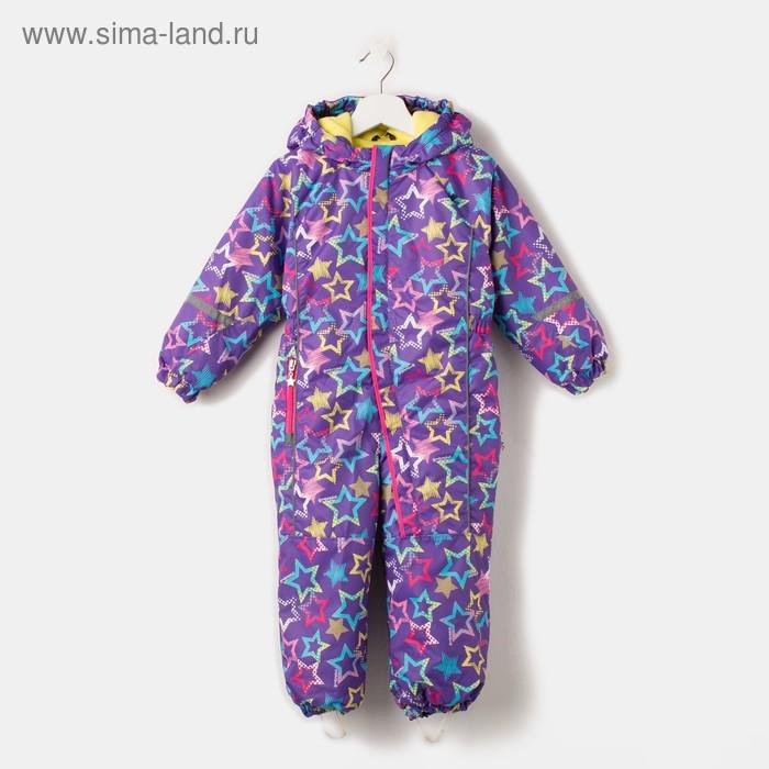Комбинезон детский КМ31018-09, цвет фиолетовый/звёзды, рост 80 см
