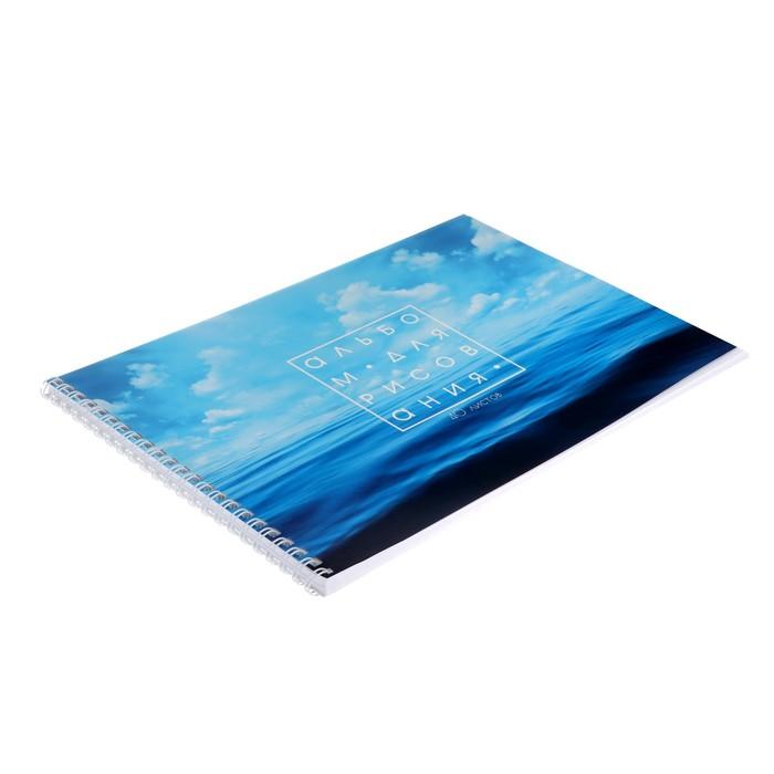 Альбом для рисования А4, 40 листов на гребне «Море», обложка мелованный картон, блок 100 г/м²