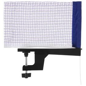 Сетка для настольного тенниса, с крепежом, 181 х 14 см, нить 1 мм, цвет синий Ош