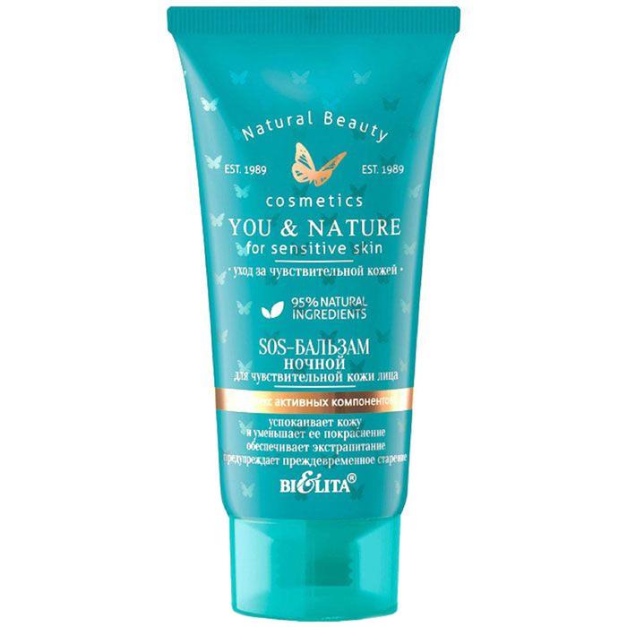 SOS-бальзам ночной для чувствительной кожи лица Bielita You & Nature, 30 мл