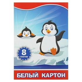 Картон белый А4, 8 листов 'Веселые пингвинята', не мелованный Ош