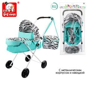 Коляска для кукол «Зебра» с сумкой, универсальная, металлический каркас