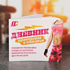 Дневник тренировок и питания 'Девушки' Ош
