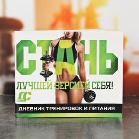 Дневник тренировок и питания 'Для девушек' Ош