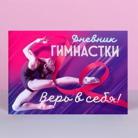 Дневник гимнастки 'Верь в себя' Ош