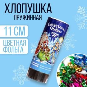 Хлопушка пружинная 'Сказочного Нового года' (конфетти+ фольга серпантин) 11см Ош