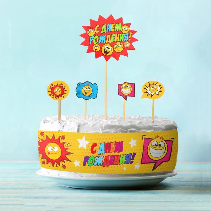 Набор для украшения торта С днём рождения, смайлы