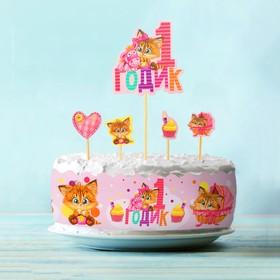 Набор для украшения торта «Малышке 1 годик» Ош