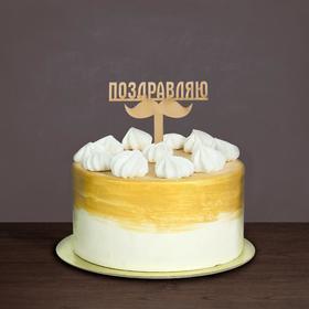 Топпер в торт с пожеланием «Поздравляю», джентльмен
