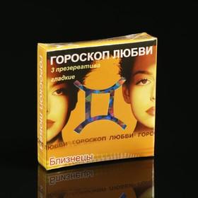 Презервативы «Гороскоп любви», 3 шт Ош