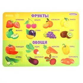 Коврик для лепки «Фрукты и овощи», формат A4 Ош