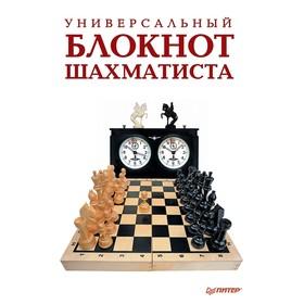 Шашки и Шахматы. Универсальный блокнот шахматиста. Ош