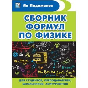 Карманный справочник. Сборник формул по физике. Падаманов Я. А.