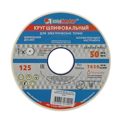 """Круг шлифовальный """"Луга"""", 125х20х32 мм, 25А, 60 L V"""