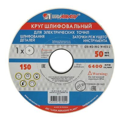 """Круг шлифовальный """"Луга"""", 150х25х32 мм, 25А, 60 L V"""