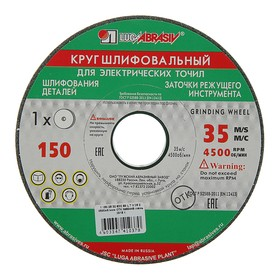 "Круг шлифовальный ""Луга"", 150х25х32 мм, 63С, 60 L V"