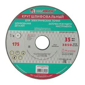 """Круг шлифовальный """"Луга"""", 175х25х32 мм, 63С, 60 К V"""