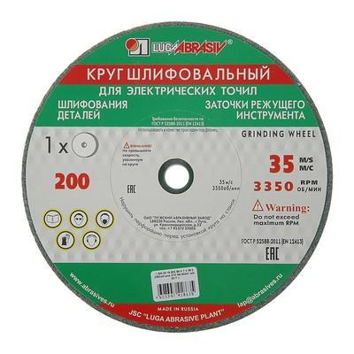 "Круг шлифовальный ""Луга"", 200х20х16 мм, 63C, 60 K V"