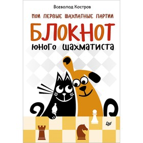 Мои первые шахматные партии. Блокнот юного шахматиста. Костров В. В. Ош