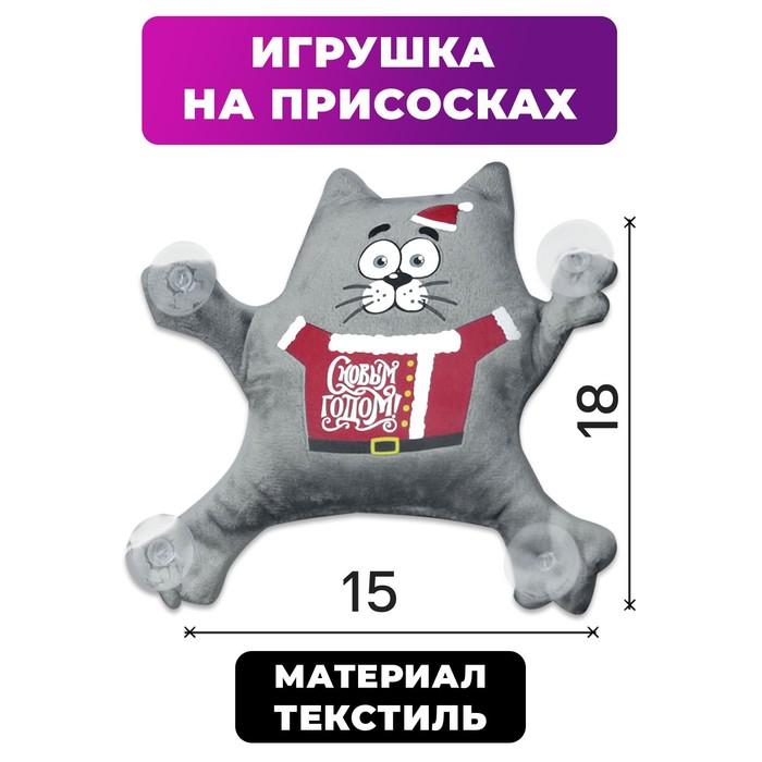 Автоигрушка «С Новым Годом!», котик, на присосках