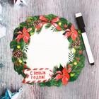 """Магнитная доска с маркером """"С Новым Годом"""""""