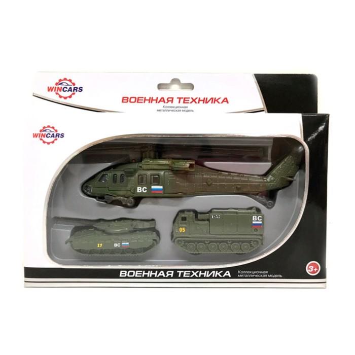Игровой набор «Военная техника», 3 шт