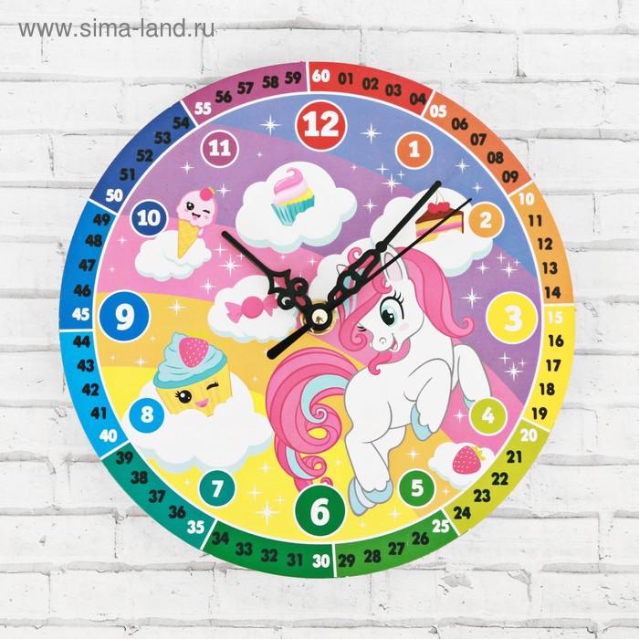 """Часы настенные обучающие """"Единорог"""", 20 см"""