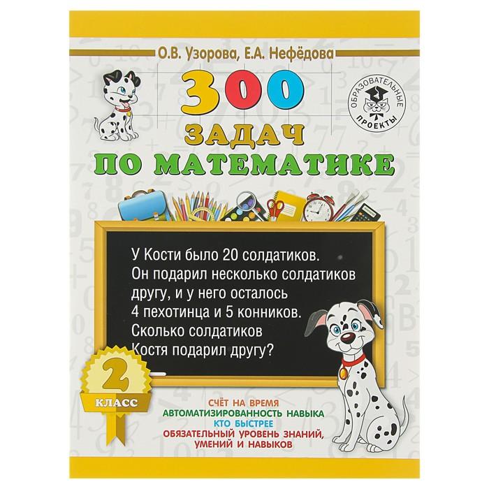 300 задач по математике. 2 класс. Узорова О. В., Нефедова Е. А.