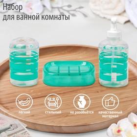 Набор аксессуаров для ванной комнаты «Полосы», 3 предмета (дозатор 280, мыльница, стакан) Ош