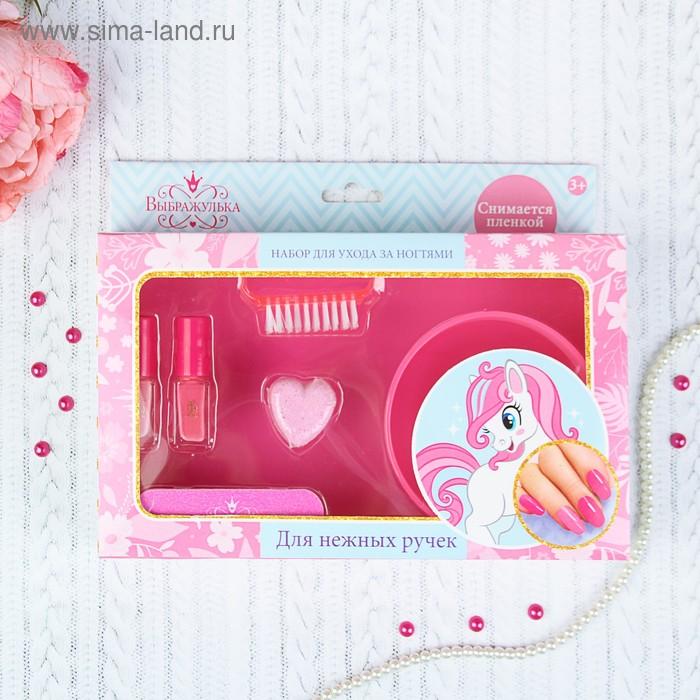 """Маникюрный набор для девочки """"Для самых нежных ручек!"""""""